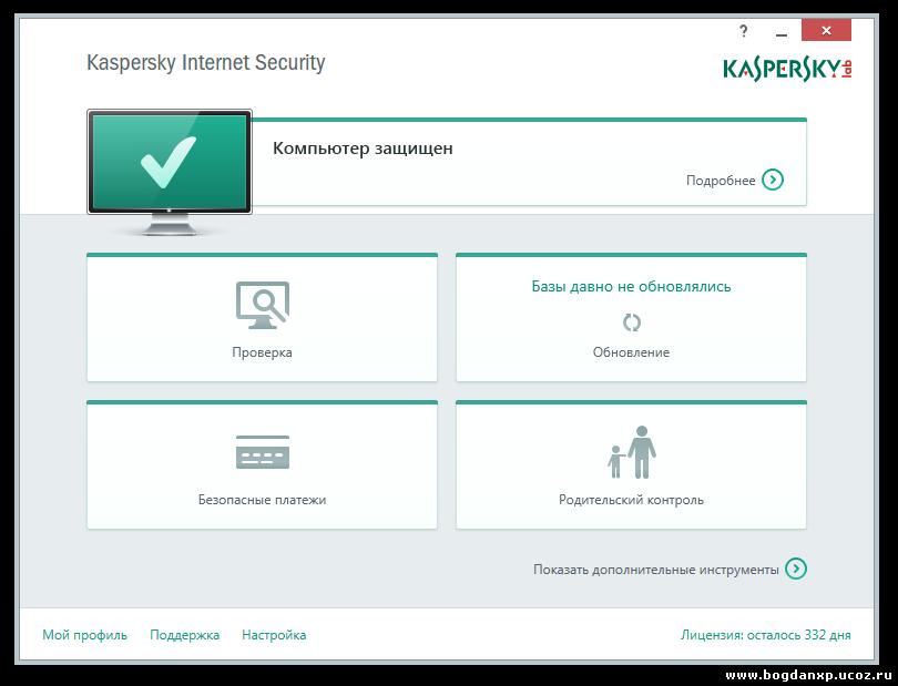 Бесплатно антивирус Касперского 2015-2016 + ключ на 1 год обслуживания